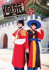 【DVD】「俺旅。」 ~韓国~黒羽麻璃央×崎山つばさ 前編
