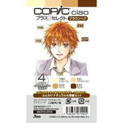 コアデオリジナルコピックセット プラスセレクト ブラウンヘアの商品サムネイル