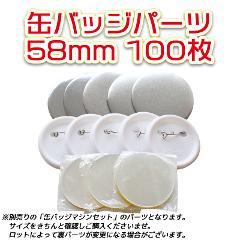 缶バッジパーツ 58mm 100枚