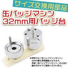 【サイズ交換用部品】32mm用バッジ台