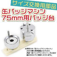 【サイズ交換用部品】75mm用バッジ台