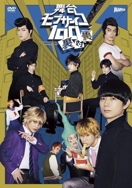 【DVD】舞台『モブサイコ100』~裏対裏~の商品画像