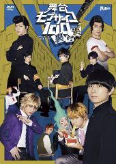 【DVD】舞台『モブサイコ100』~裏対裏~