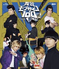 【Blu-ray】舞台『モブサイコ100』~裏対裏~