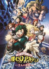 【DVD】僕のヒーローアカデミア THE MOVIE~2人の英雄~ プルスウルトラ版の商品サムネイル