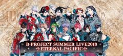【Blu-ray】B-PROJECT SUMMER LIVE2018 ~ETERNAL PACIFIC~(通常盤)
