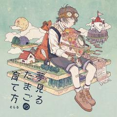 【アルバム】そらる/夢見るたまごの育て方の商品サムネイル