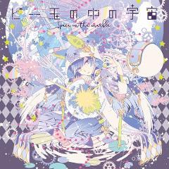 【アルバム】そらる/ビー玉の中の宇宙の商品サムネイル