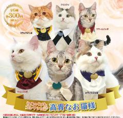 【5個セット】300円カプセル ねこのくびわコレクション 高貴なお猫様