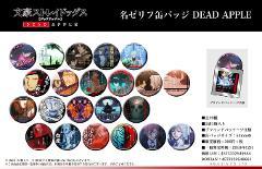 【BOX】文豪ストレイドッグス DEAD APPLE 名ゼリフ缶バッジ DEAD APPLE