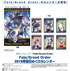 Fate/Grand Order 2019年版日めくりカレンダーの商品サムネイル