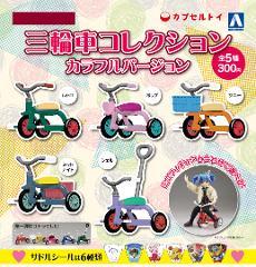 【フルコンプセット】300円カプセル 三輪車コレクション カラフルバージョン