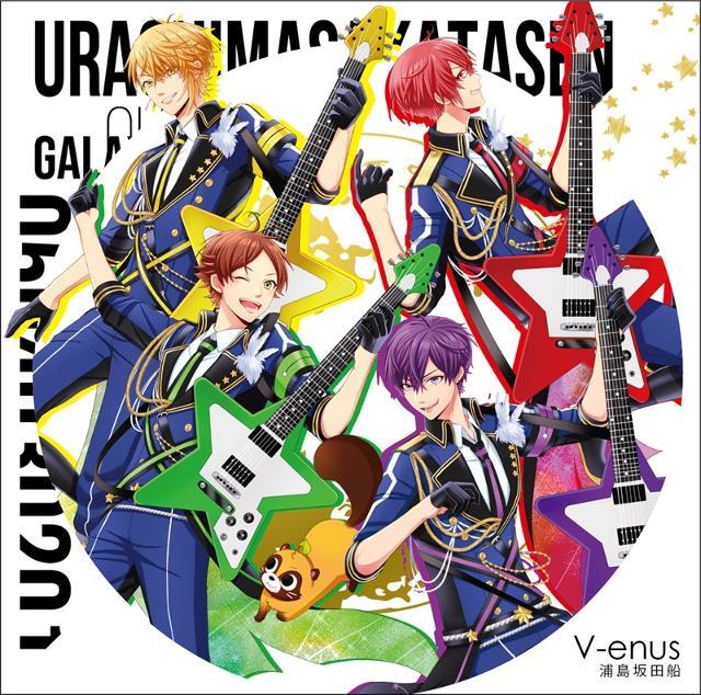 【アルバム】浦島坂田船/V-enus 通常盤の商品画像