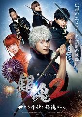 【DVD】dTV オリジナルドラマ 銀魂2-世にも奇妙な銀魂ちゃん-の商品サムネイル
