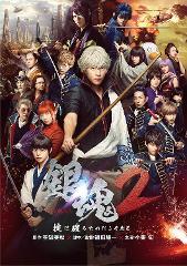 【DVD】映画 実写 銀魂2 掟は破るためにこそある 通常版の商品サムネイル