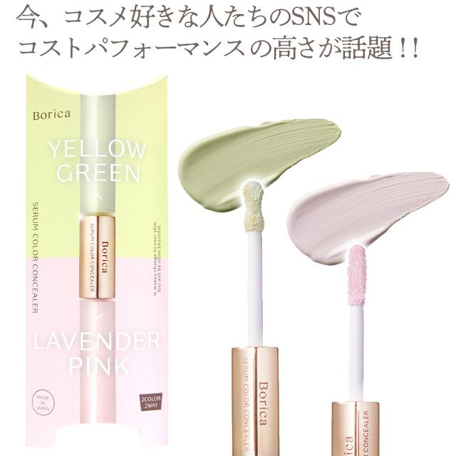 Borica 美容液カラーコンシーラーの商品画像