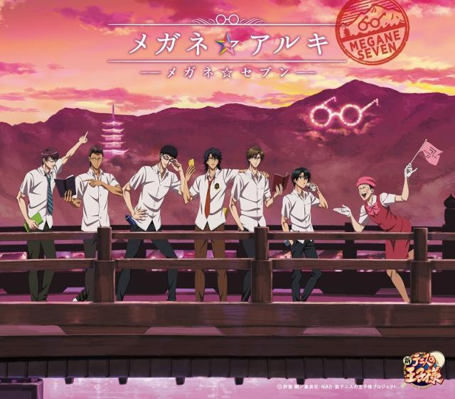 【キャラクターソング】テニスの王子様 メガネ☆セブン/メガネ☆アルキの商品画像