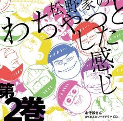 【ドラマCD】おそ松さん かくれエピソードドラマCD 松野家のわちゃっとした感じ 第2巻