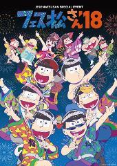 【Blu-ray】おそ松さんスペシャルイベントフェス松さん'18
