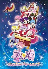 【DVD】プリパラ クリスマス☆ドリーム ライブの商品サムネイル