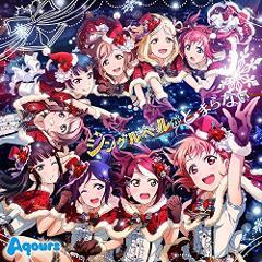 【キャラクターソング】ラブライブ!スクールアイドルフェスティバル 「ジングルベルがとまらない」/Aqoursの商品サムネイル