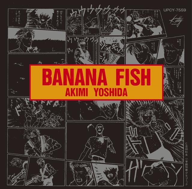 【アルバム】吉田秋生/BANANA FISHの商品画像