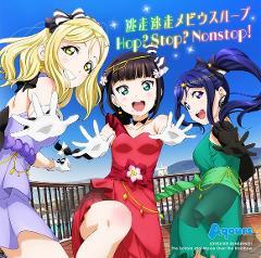 【主題歌】劇場版 ラブライブ!サンシャイン!!The School Idol Movie Over the Rainbow 挿入歌「逃走迷走メビウスループ」/Aqoursの商品サムネイル