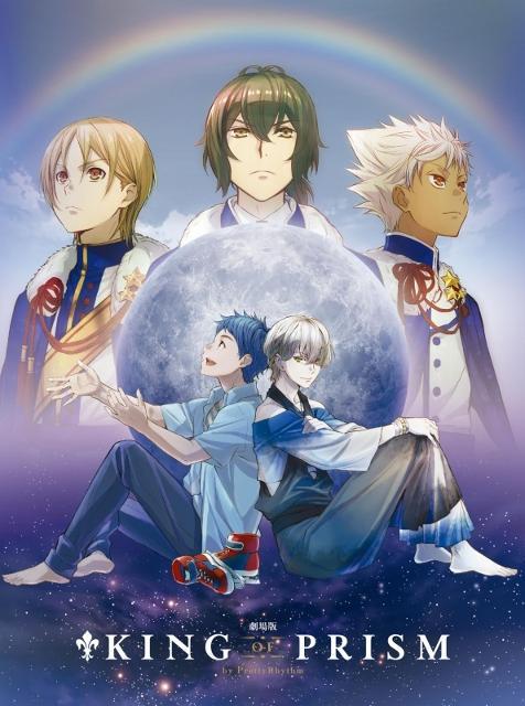 【DVD】KING OF PRISM サンクスダブルパックの商品画像