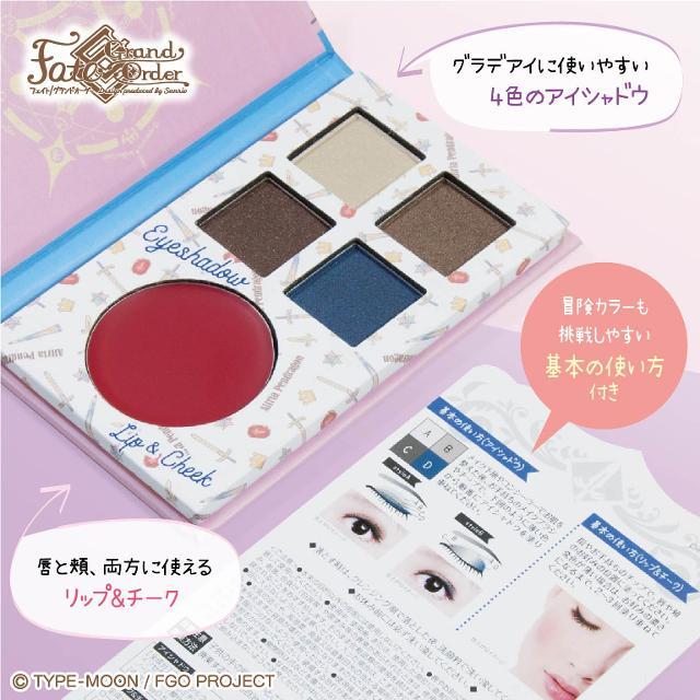 FGOメイクアップパレット マシュ・キリエライトの商品画像
