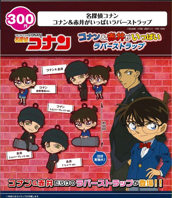 【5個】300円カプセル 名探偵コナン コナン&赤井がいっぱいラバーストラップの商品画像