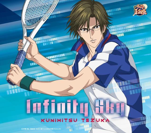 【キャラクターソング】新テニスの王子様 手塚国光/Infinity Skyの商品画像