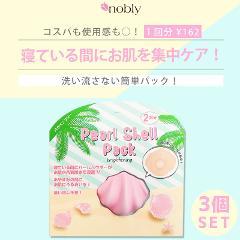 【3個セット】ノブリー パールシェルパック (洗い流さないパック)
