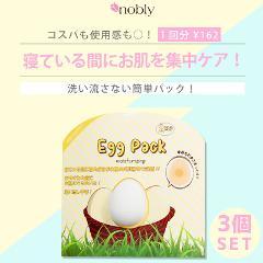 【3個セット】ノブリー エッグパック (洗い流さないパック)