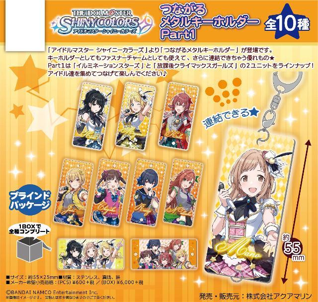 【BOX】アイドルマスター シャイニーカラーズ つながるメタルキーホルダー Part1の商品画像