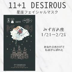 11⁺1 DESIROUS 星座マスク <水瓶座:Aquarius>さっぱりタイプの商品サムネイル