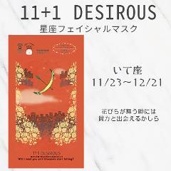 11⁺1 DESIROUS 星座マスク <射手座:Sagittarius>しっとりタイプの商品サムネイル