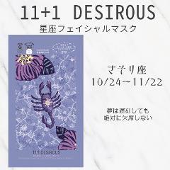 11⁺1 DESIROUS 星座マスク <蠍座:Scorpio>さっぱりタイプの商品サムネイル
