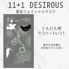 11⁺1 DESIROUS 星座マスク <天秤座:Libra>さっぱりタイプの商品サムネイル