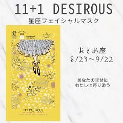 11⁺1 DESIROUS 星座マスク <乙女座:Virgo>しっとりタイプの商品サムネイル