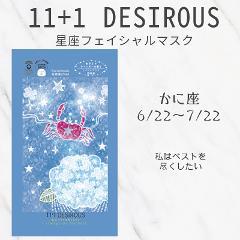 11⁺1 DESIROUS 星座マスク <蟹座:Cancer>さっぱりタイプの商品サムネイル