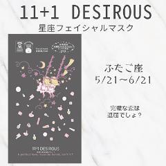 11⁺1 DESIROUS 星座マスク <双子座:Gemini>さっぱりタイプの商品サムネイル