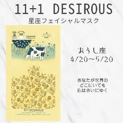 11⁺1 DESIROUS 星座マスク <牡牛座:Taurus>しっとりタイプの商品サムネイル