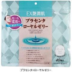 EX艶潤肌プラセンタ+ローヤルゼリーマスク (大容量40枚入り)の商品サムネイル