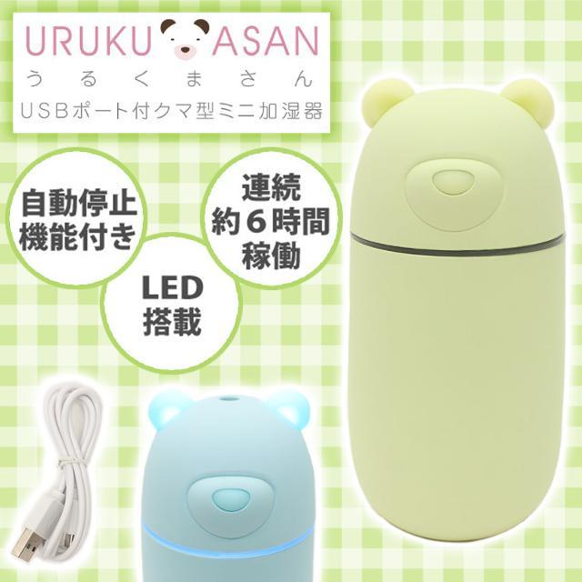 【グリーン】USBポート付きクマ型ミニ加湿器 うるくまさんの商品画像
