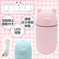【ピンク】USBポート付きクマ型ミニ加湿器 うるくまさん