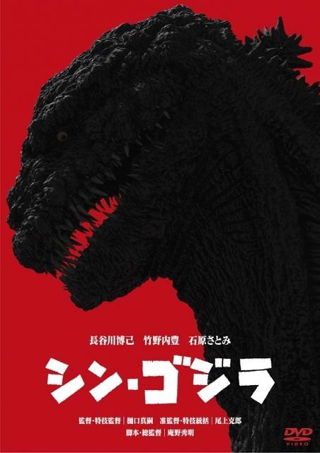 【DVD】映画 シン・ゴジラの商品画像