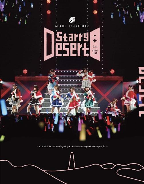 "【Blu-ray】少女☆歌劇 レヴュースタァライト 2ndスタァライブ ""Starry Desert""の商品画像"