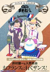 【Blu-ray】えいがのおそ松さん 劇場公開記念 鈴村健一&入野自由のおフランスに行くザンス!
