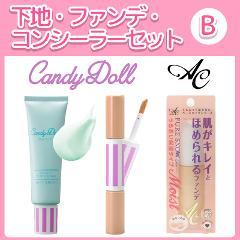【お試し価格】CandyDoll 下地・ベースメイクセットBの商品サムネイル