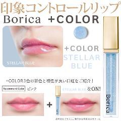 【お試し価格】Borica リッププランパー プラスカラー<ステラーブルー>